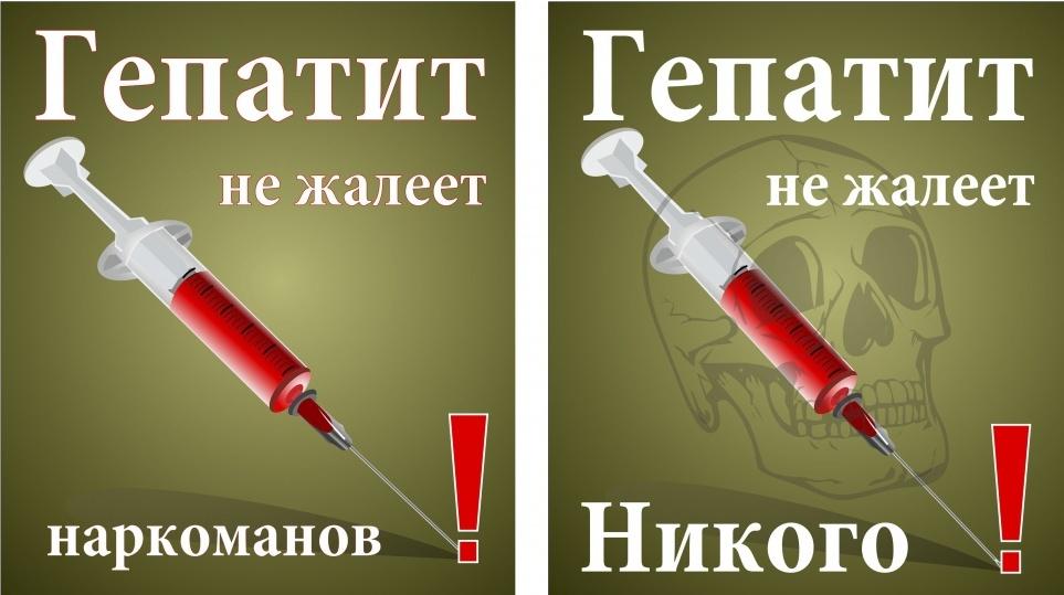 гепатит у наркомана